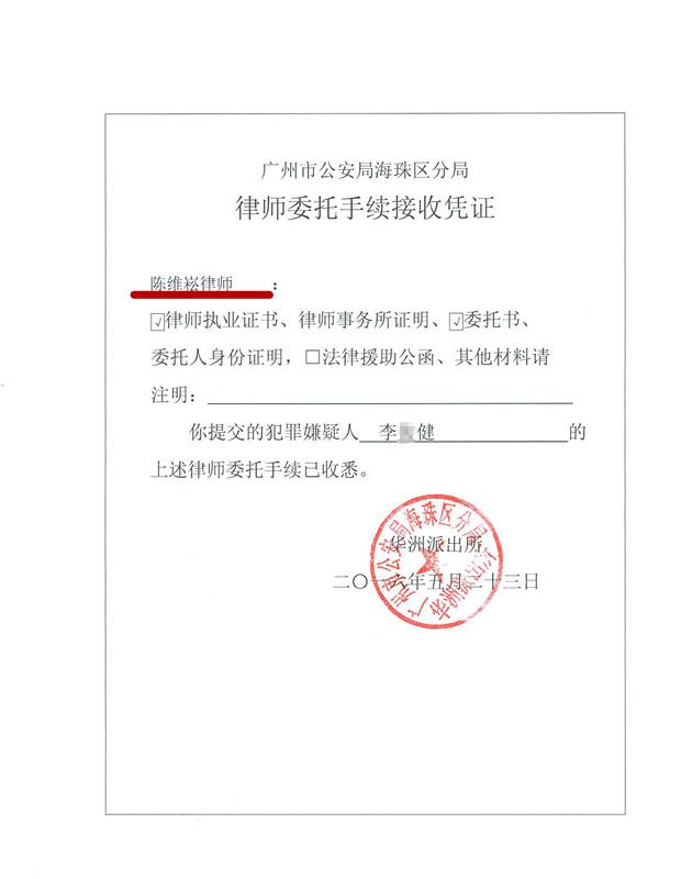 李某某猥亵儿童案陈维崧律师备案凭证