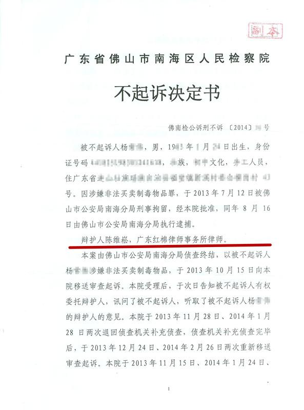 杨某制造毒品案检察院作出不起诉决定无罪释放1