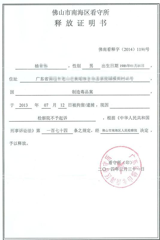 杨某制造毒品案无罪释放证明书