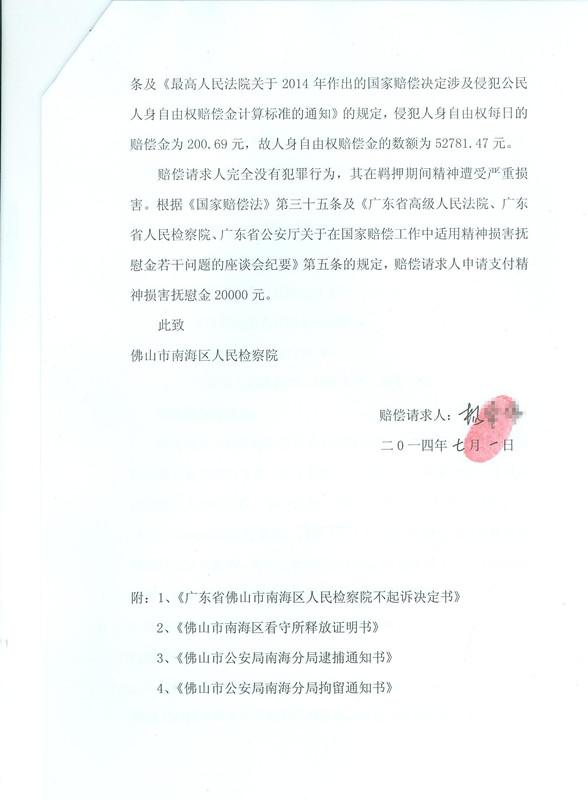 杨某制造毒品案无罪释放赔偿申请书2