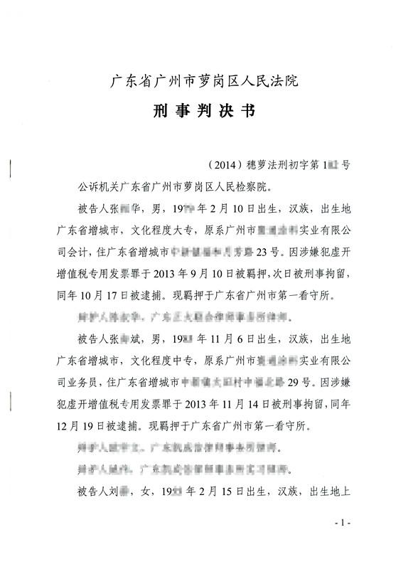 刘某虚开增值税专用发票案获缓刑1