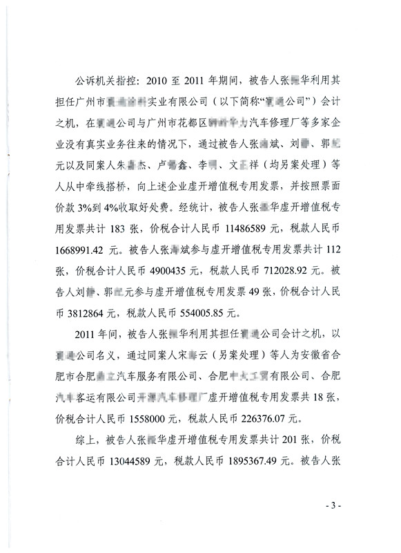 刘某虚开增值税专用发票案获缓刑3