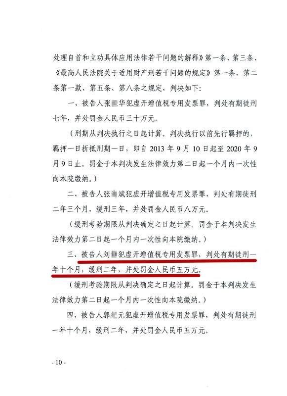 刘某虚开增值税专用发票案获缓刑4