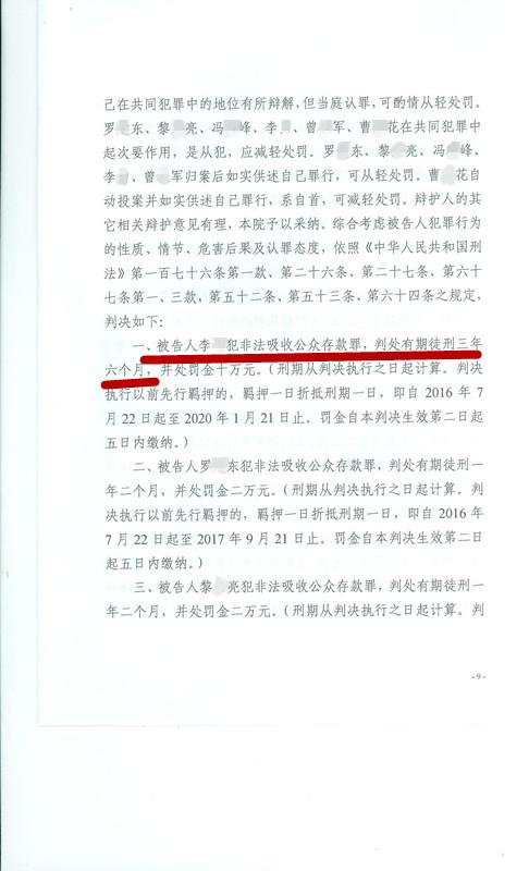 李某非法吸收公众存款600万判三年六个月2