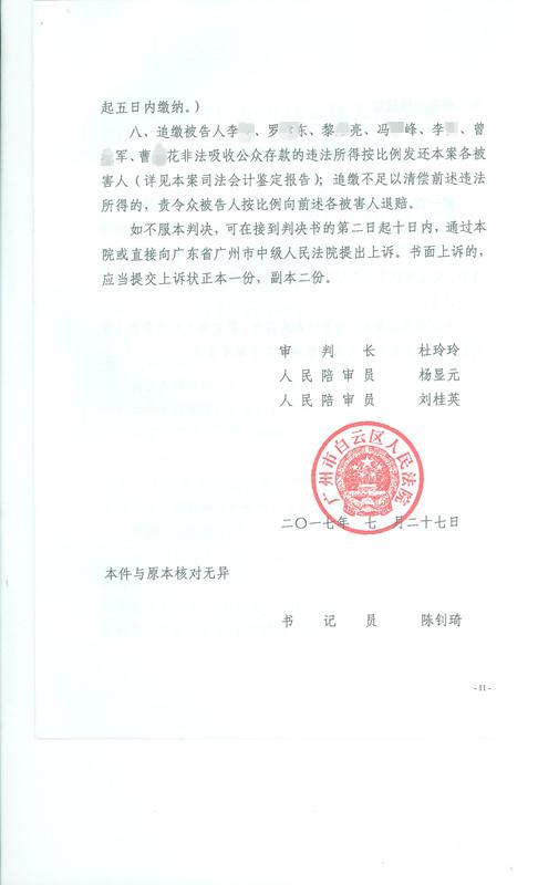 李某非法吸收公众存款600万判三年六个月3