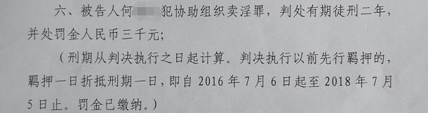 何建龙 协助组织卖淫2