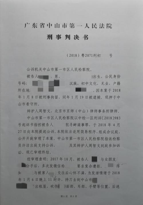 彭艳平 判决书1