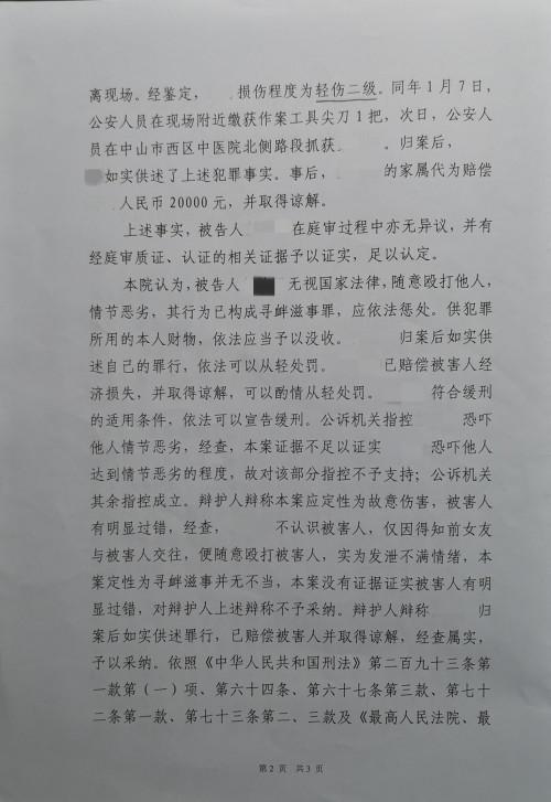彭艳平 判决书2