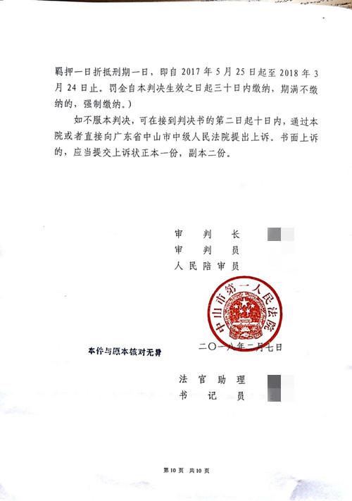 林晓旺判决10_副本