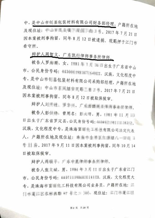 彭锦江判决-2