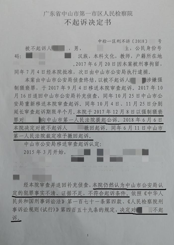 李勇刚 不起诉1_副本