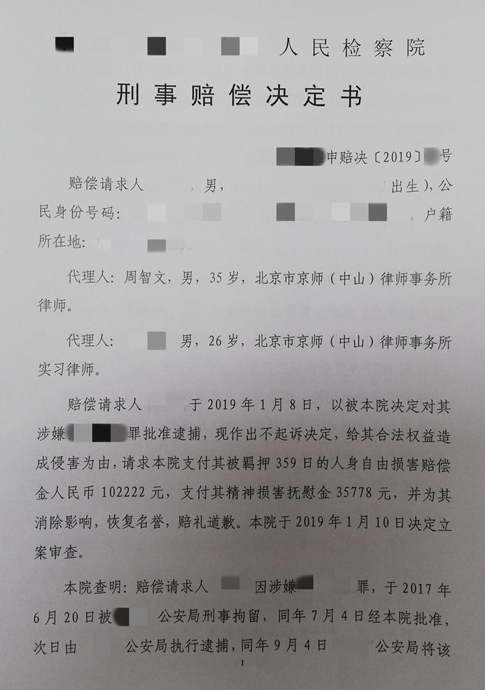 李勇刚 国家赔偿1_副本