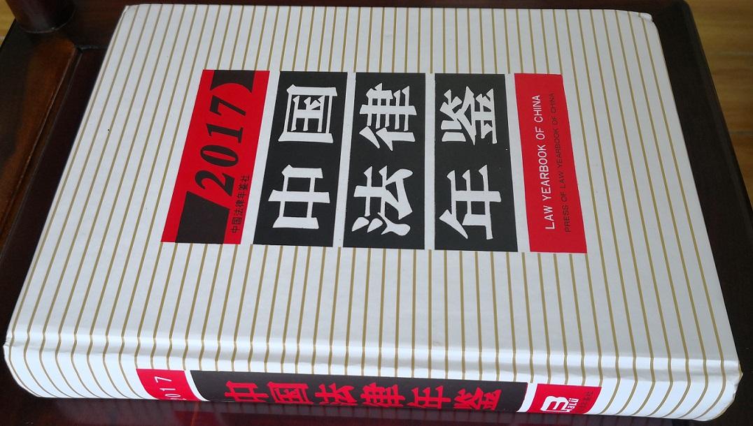 中国法律年鉴6
