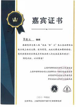 近在职尺-荣誉证书(小)