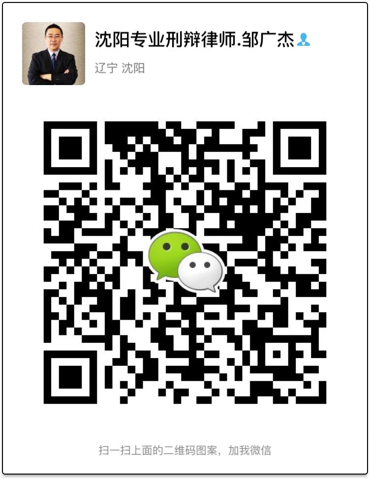 邹广杰律师微信二维码