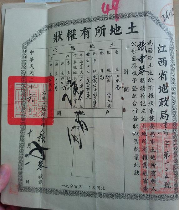 民国时期房产证