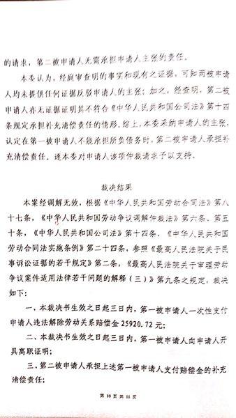 裁决书3_副本