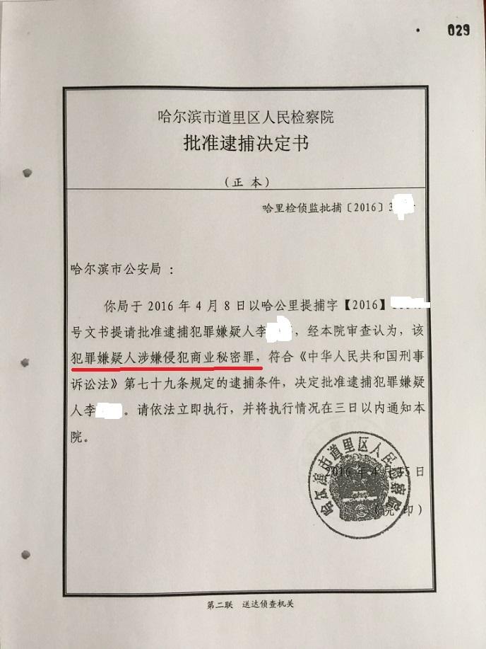 批准逮捕决定书(李广宇)