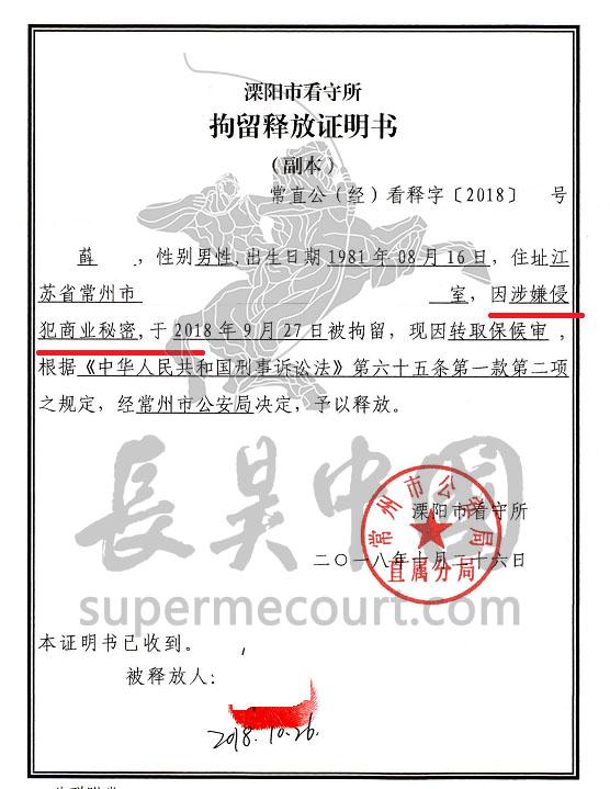 (水印)薛建平拘留释放通知书
