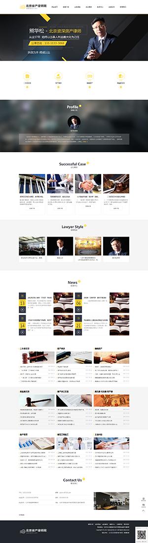 内文图-北京房产律师网